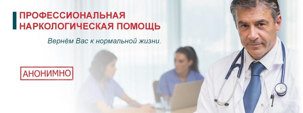 платные услуги наркологического центра