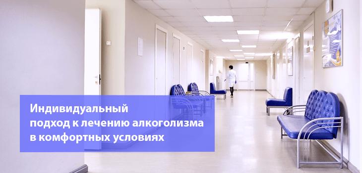 стационар наркологической клиники в Белгороде
