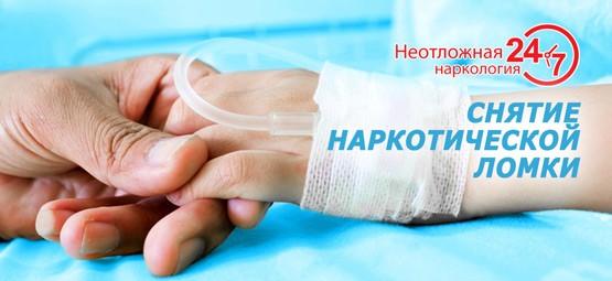 срочное снятие ломки в Белгороде