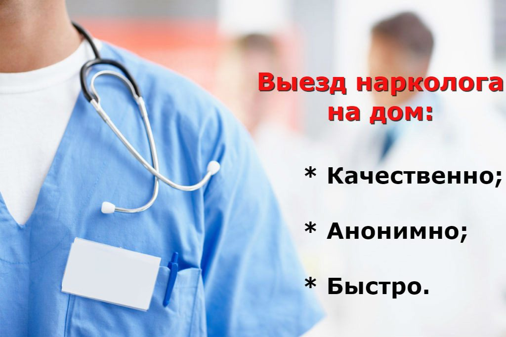 выезд нарколога в Белгороде