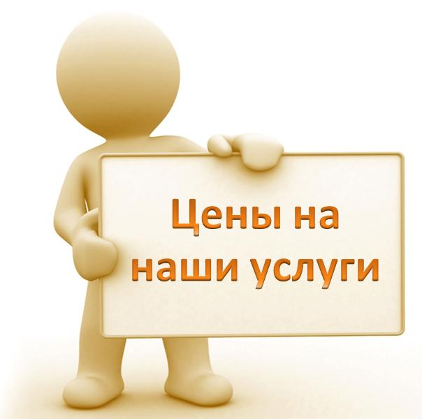 стоимость кодировки в Белгороде