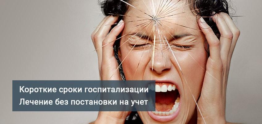 Лечение психозов