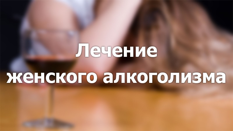 вылечить девушку от алкоголизма